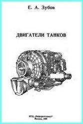 Книга Двигатели танков (из истории танкостроения). Послевоенный период