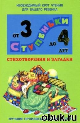 Журнал Стихотворения и загадки: для детей 3-4 лет