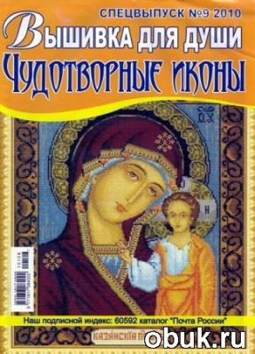 Журнал Вышивка для души. Спецвыпуск №9 (2010)
