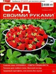 Журнал Сад своими руками №4 2013