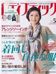 Журнал Lady Boutique №5 2013