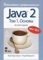 К. Хорстманн, Г. Корнелл - Java 2. Библиотека профессионала. Том 1. Основы pdf 41,7Мб