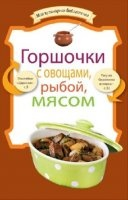Книга Левашева Е. - Горшочки с овощами, рыбой, мясом rtf, fb2 13,23Мб
