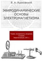 Книга Эфиродинамические основы электромагнетизма