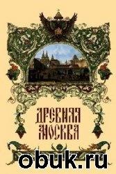 Книга Древняя Москва. XII - XV вв.   М. Н. Тихомиров