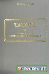 Книга Татары. Проблемы истории и языка.