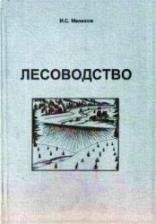Книга Лесоводство: Учебник