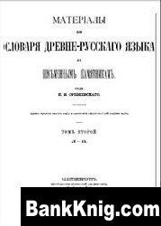 Книга Материалы для словаря древнерусского языка. Том 2 (Л-П) pdf 95Мб