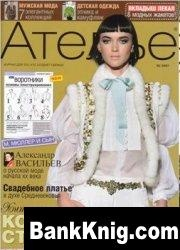Журнал Ателье №2 2007 djvu 21,8Мб