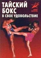 Аудиокнига Тайский бокс в свое удовольствие pdf 2,6Мб