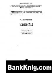 Аналитическая химия свинца djvu