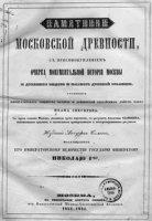 Книга Памятники московской древности, с присовокуплением очерка монументальной истории Москвы pdf 82Мб