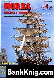 Журнал Morze Statki i Okrety 2000 No 4 jpg (300 dpi) ~2300x3400 98,7Мб