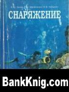 Книга Снаряжение подводного пловца djvu   6,16Мб