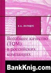 Книга Всеобщее качество (TQM) в российских компаниях djvu  26,1Мб