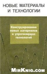Книга Новые материалы и технологии. Конструирование новых материалов и упрочняющих технологий
