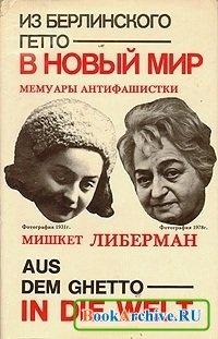 Книга Из берлинского гетто в новый мир.