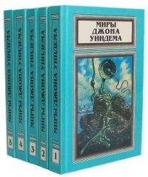 Книга Миры Джона Уиндема. Книжная серия в 5 томах