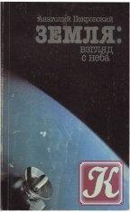 Книга Земля: взгляд с неба