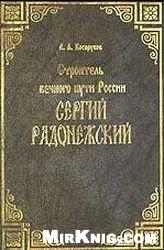 Книга Строитель вечного пути России Сергий Радонежский
