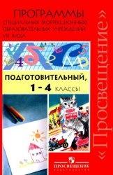 Книга Программы специальных (коррекционных) образовательных учреждений VIII вида: подготовительный, 1-4 классы