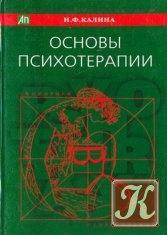 Книга Основы психотерапии. Семиотика в психотерапии