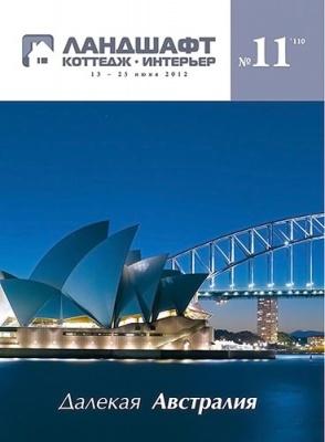 Журнал Журнал Ландшафт. Коттедж. Интерьер №11 (июнь 2012)