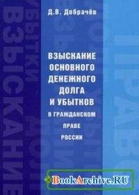 Книга Взыскание основного денежного долга и убытков в гражданском праве России.