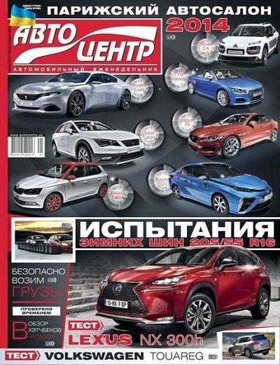 Книга Журнал: Автоцентр №41-42 (октябрь 2014)