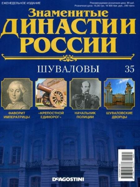 Книга Журнал: Знаменитые династии России №35 (2014)
