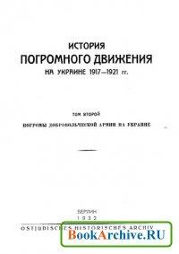 Книга История погромного движения на Украине 1917-1921 гг. Том 2. Погромы Добровольческой армии на Украине.