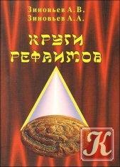 Книга Круги Рефаимов