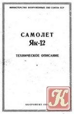 Книга Самолет Як-12. Техническое описание