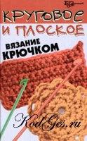 Книга Круговое и плоское вязание крючком