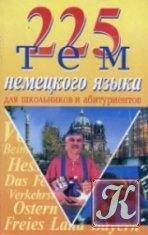 225 тем немецкого языка