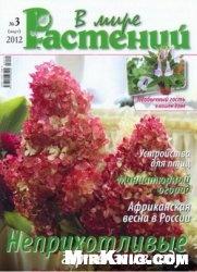 Журнал В мире растений №3  2012