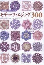 Книга Crochet patterns book Motifs & Edgins 300  №6404 (Узоры из мотивов крючком)