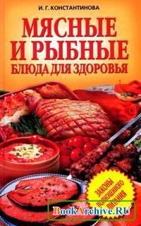 Книга Мясные и рыбные блюда для здоровья.