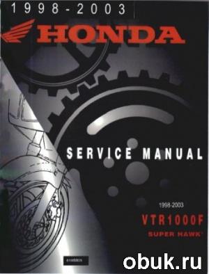Книга Honda VTR1000F Super Hawk Service Manual