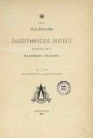 Палеографическое значение бумажных водяных знаков (Часть 1-3)