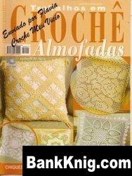 Журнал Trabalhos em croche №1, 2007 Almofadas