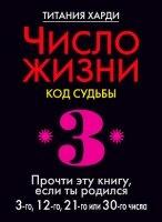 Книга Число жизни. Код судьбы. Прочти эту книгу, если ты родился 3-го, 12-го, 21-го или 30-го числа