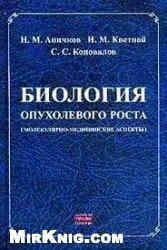 Книга Биология опухолевого роста (молекулярно-медицинские аспекты)