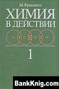 Книга Химия в действии. том 1