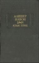 Книга Язык птиц