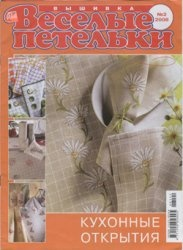 Журнал Веселые петельки №2 2008