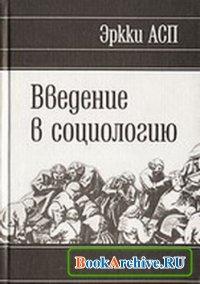 Книга Введение в социологию.