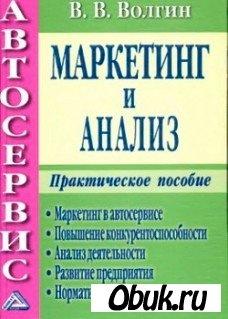 Книга Автосервис. Маркетинг и анализ: Практическое пособие. - 2-е изд., изм. и доп.