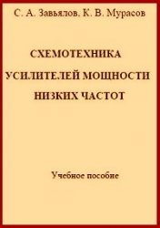 Книга Схемотехника усилителей мощности низких частот