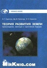 Книга Теория развития Земли. Происхождение, эволюция и трагическое будущее